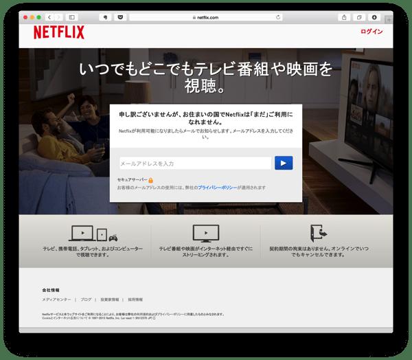 Netflix は日本では「まだ」見れない