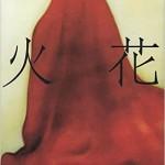 又吉・芥川賞作品「火花」がNetflixで独占配信!スピード決定に本気度が感じられる!?