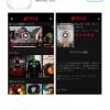 【最速レビュー】スマホのNetflixアプリでデアデビルを視聴してみた