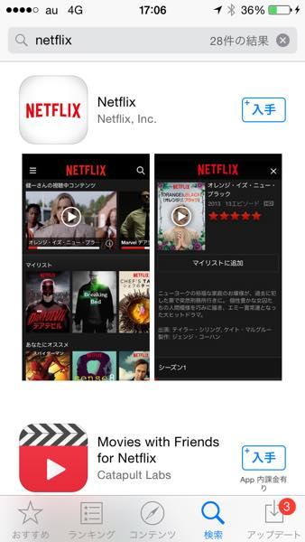 AppStoreのNetflix アプリ