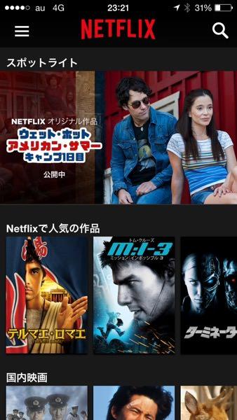 Netflix メニュー画面