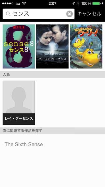 センス8の検索結果