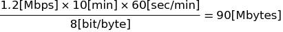 通信量計算式