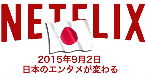 2015年9月2日、ネットフリックスが日本でサービス開始
