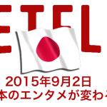 【速報】Netflixは9月2日(水) 日本でサービス開始!よくある3つの質問とその答え