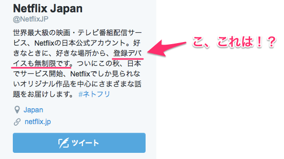 Netflix Japan NetflixJP さん Twitter