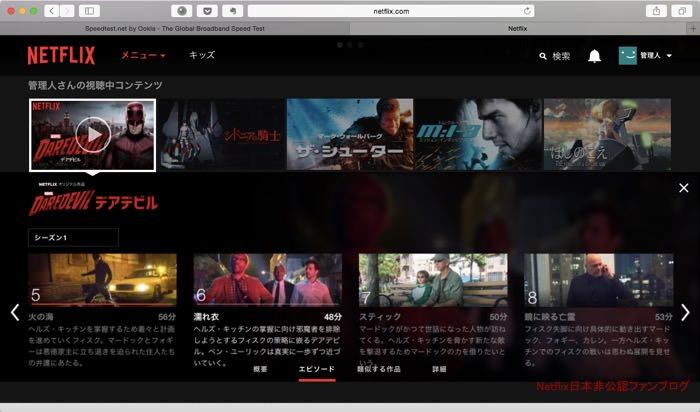 Netflix 18