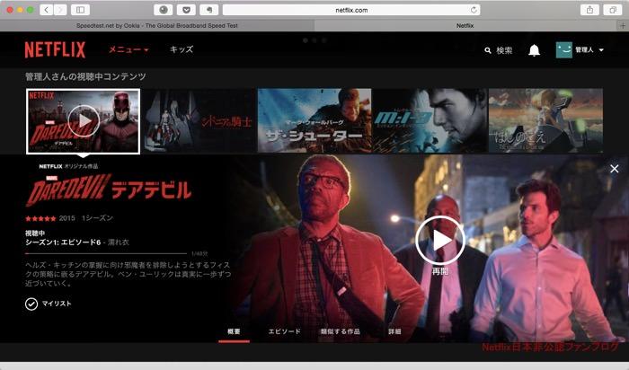 Netflix 19