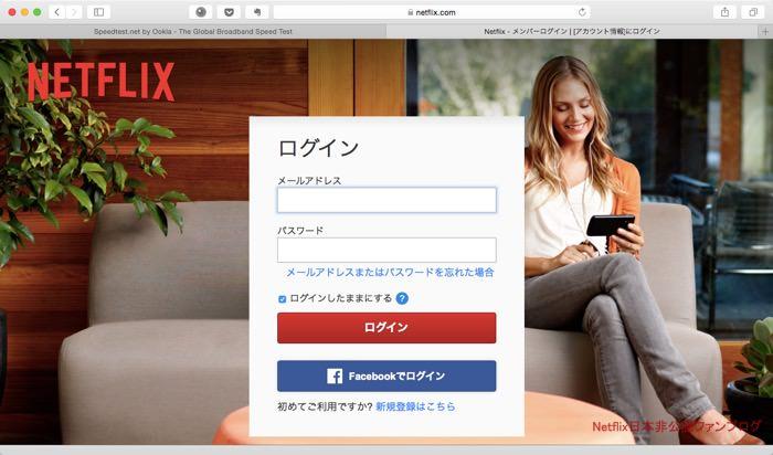 Netflix メンバーログイン画面