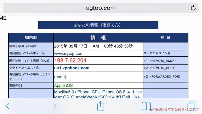 VPN使用中を確認