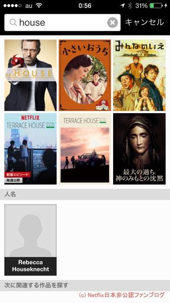 日本での house 検索結果