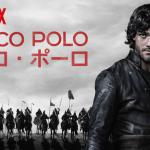 Netflixオリジナルドラマ『マルコ・ポーロ』を100倍楽しむための予備知識