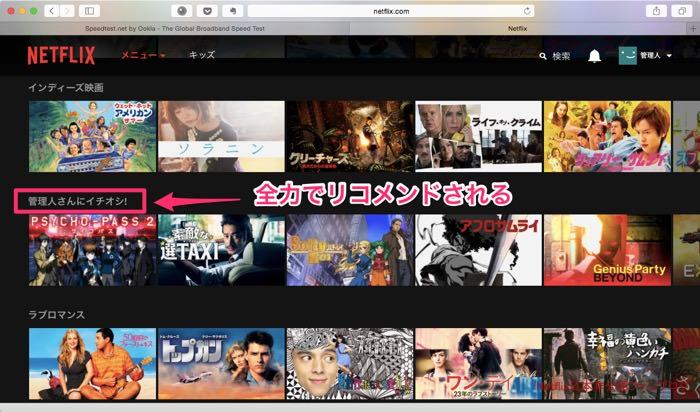 Netflix 12