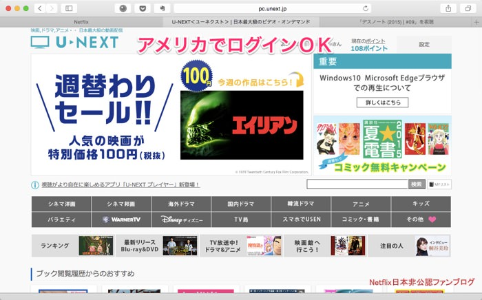 U NEXT<ユーネクスト> 日本最大級のビデオ オンデマンド