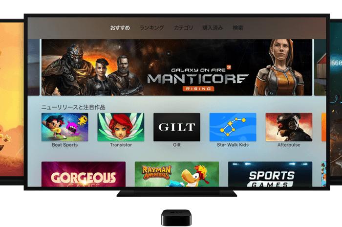 Apple TV でゲームを遊ぶ
