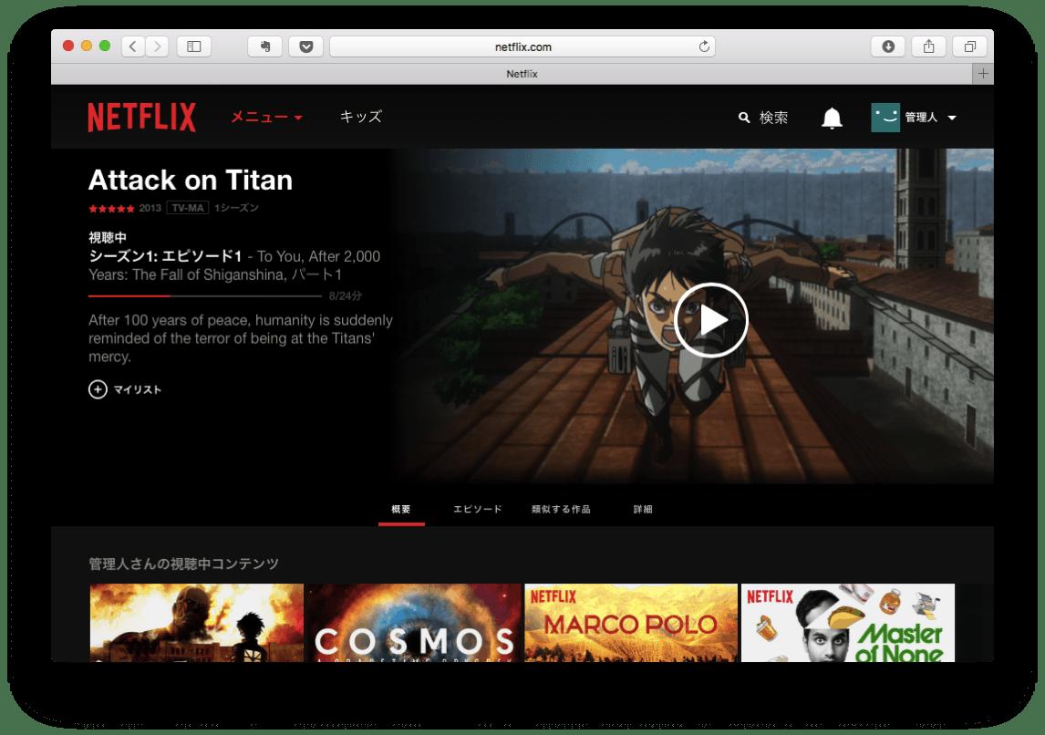Netflix「進撃の巨人」作品情報