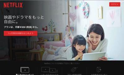Netflix(ネットフリックス) 公式サイト