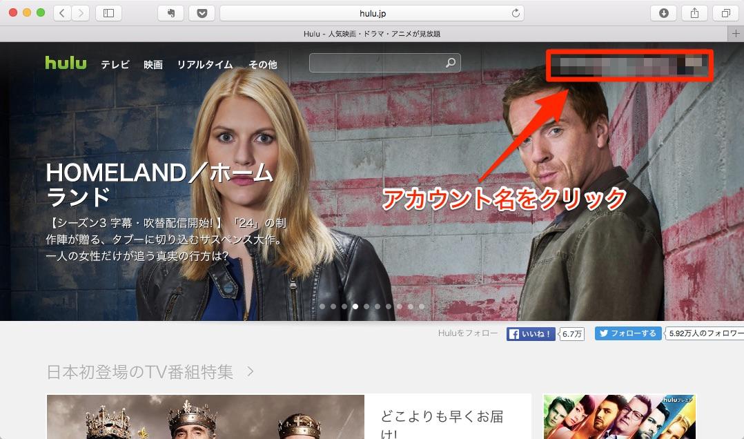 Hulu解約方法(1)