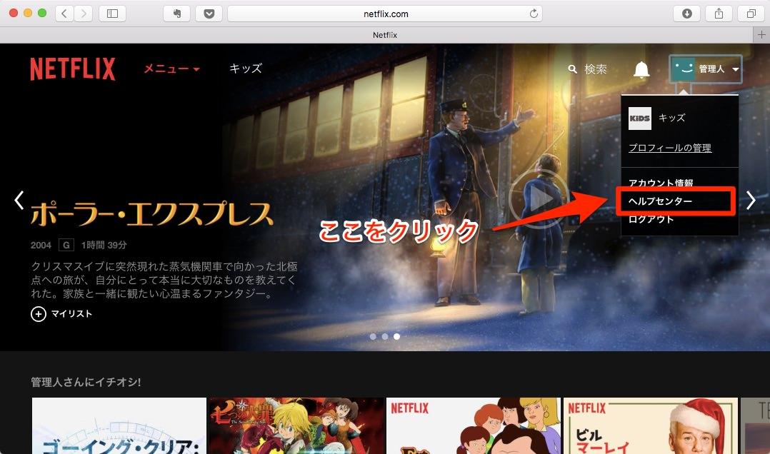 Netflix解約方法(2)