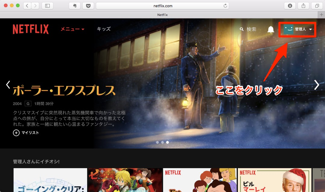 Netflix解約方法(1)