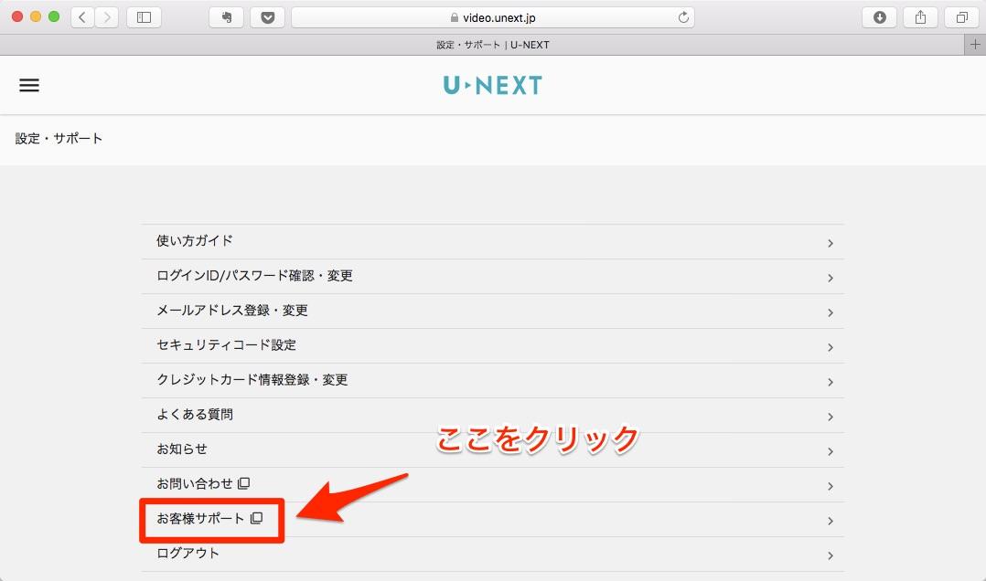 U-NEXT解約方法(4)
