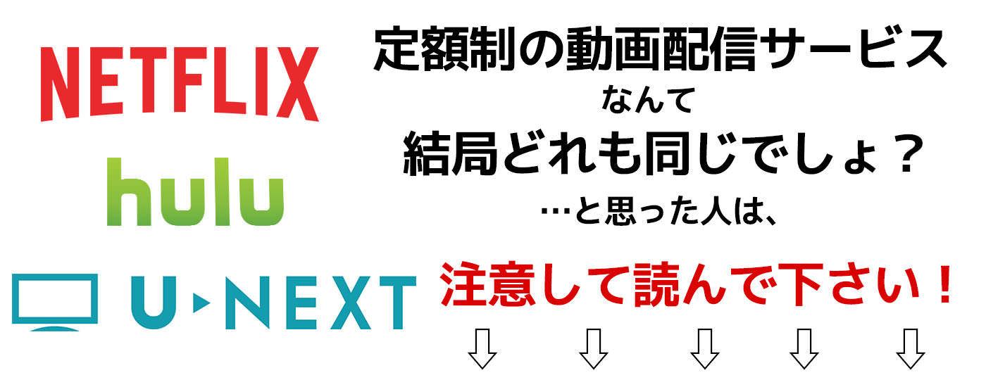 Netflix, Hulu, U-NEXTの比較