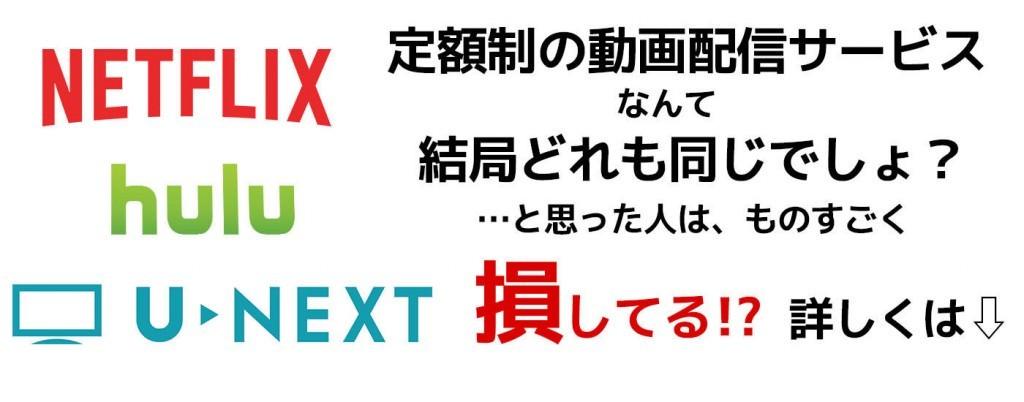 何がどう違う?Netflix, Hulu, U-NEXTの特徴を徹底比較!