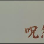 「貞子VS伽椰子」を見る前に「呪怨」を見て復習しておこう!