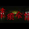 戦国時代の谷間を覗く「清須会議」