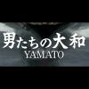 なぜ不沈艦は沈んだのか?「男たちの大和 YAMATO」に学ぶ過去の失敗とは