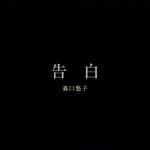 映画「告白」〜共感という感情を亡くした者たちの群像劇〜