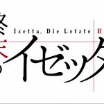 アニメ「終末のイゼッタ」から目が離せない!