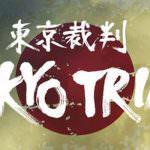Netflixで東京裁判が遂に配信開始!NHK&海外プロダクション制作の良作!