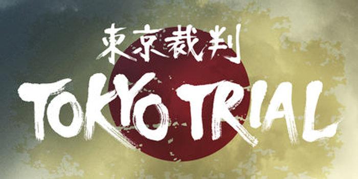 東京裁判 写真1