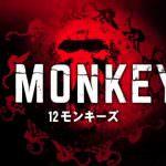 ヤバい! 「12モンキーズ」は謎解き要素満載のタイムトラベルSFの超大作
