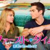 Netflixで観れる「笑ってキュンとするオススメのラブコメ映画」7選!
